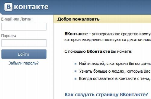 вконтакте вход моя страница без пароля знакомства