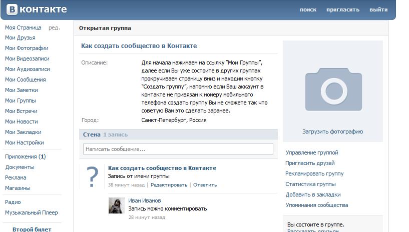 Как создать список песен вконтакте