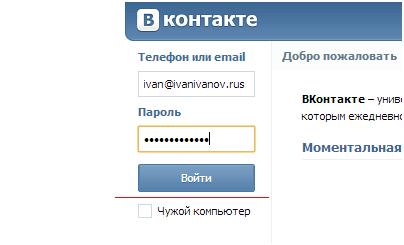 ВКонтакте вход на мою страницу без пароля?