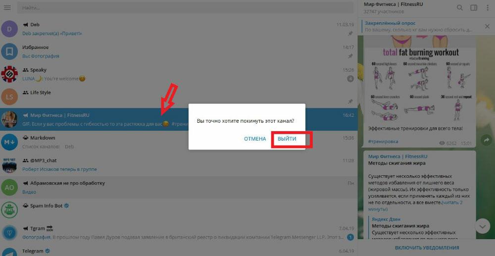 Как отписаться от канала в Telegram - пошаговая инструкция