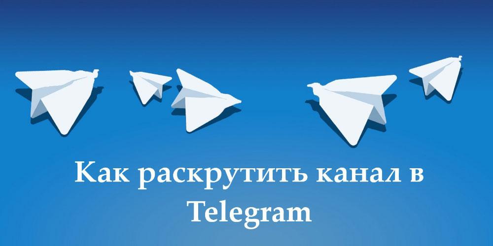 Раскрутка Telegram: 8 характеристик успешного канала