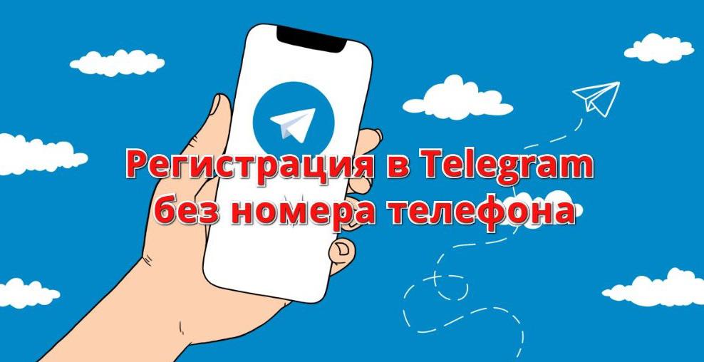 Можно ли обойтись в Telegram без номера телефона: правила