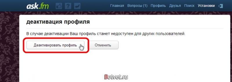 Ask.fm моя страница