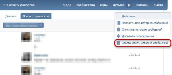 как восстановить удалённые фото в вконтакте