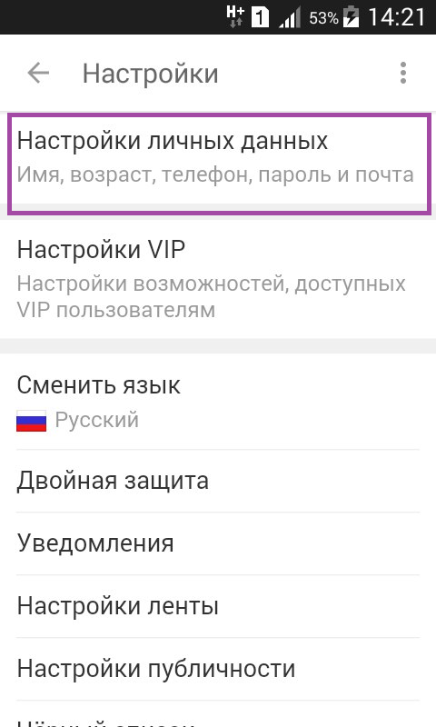 Как изменить логин и пароль в Одноклассниках в телефоне и ПК f646568be43