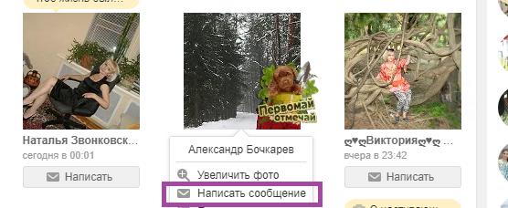 Как написать сообщение в Одноклассниках другу – простая инструкция
