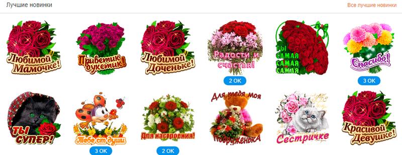 Как отправить подарок в Одноклассниках бесплатно не другу и другу
