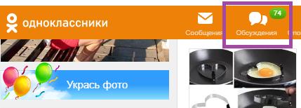 Как удалить комментарий в Одноклассниках под фото – простой способ