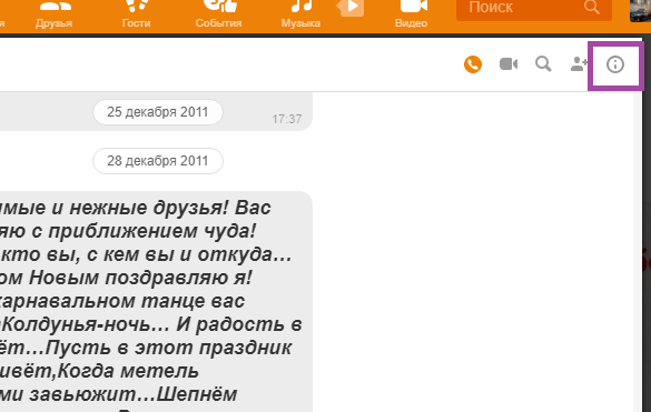 Как удалить переписку в Одноклассниках всю и сразу – действия