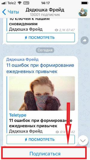 Как подписаться на Телеграм канал на айфон и с компа