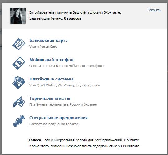 Как сделать что бы были специальные предложения вконтакте 445