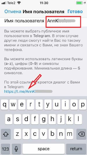 Как сделать ссылку на профиль Телеграмм на телефоне, ПК