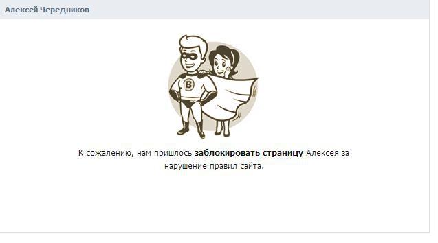 Как сделать чтобы не заморозили страницу вконтакте