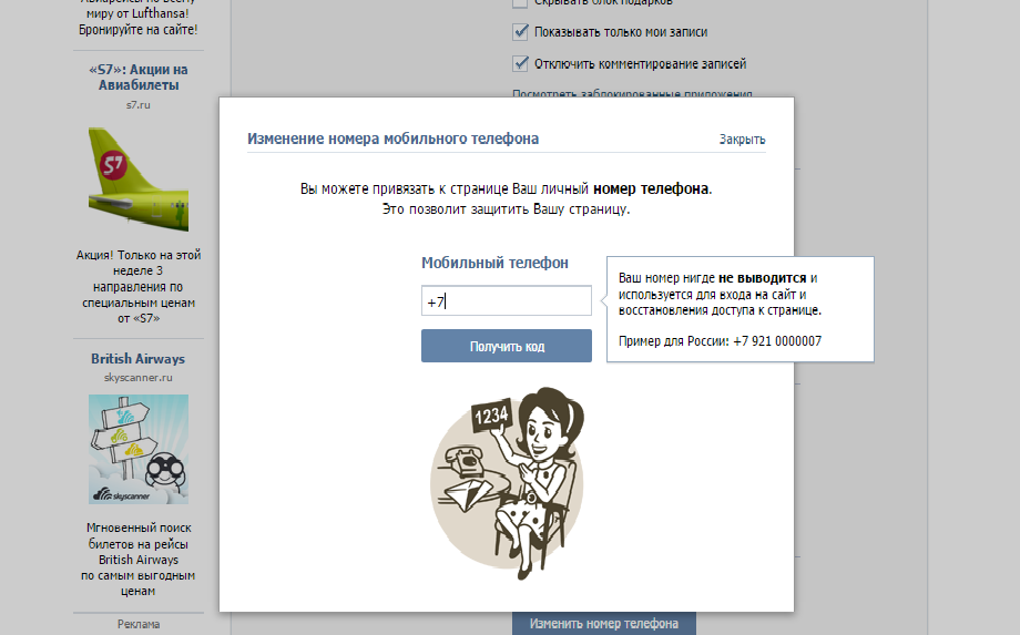 Где взять бесплатный российский виртуальный номер телефона