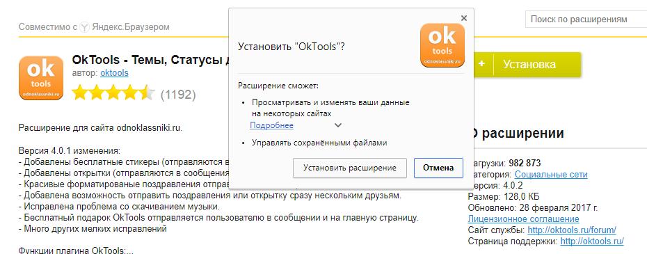 Как скачать Одноклассники на компьютер бесплатно и самостоятельно