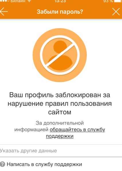 Если знакомств делать что заблокировали сайт