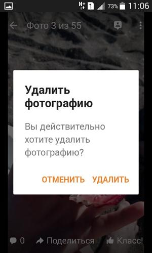 Как удалить фото в Одноклассниках с веб-страницы и телефона
