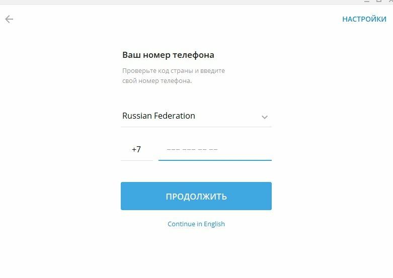 Установить Телеграм на компьютер бесплатно и без телефона