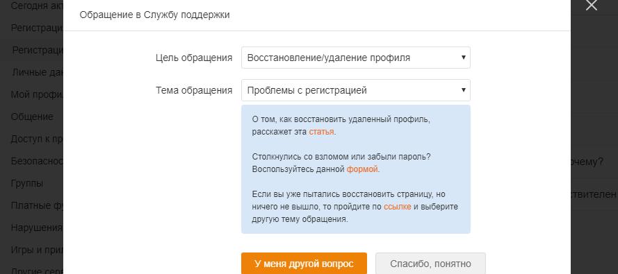 Как написать в поддержку Одноклассников или в группу сообщение