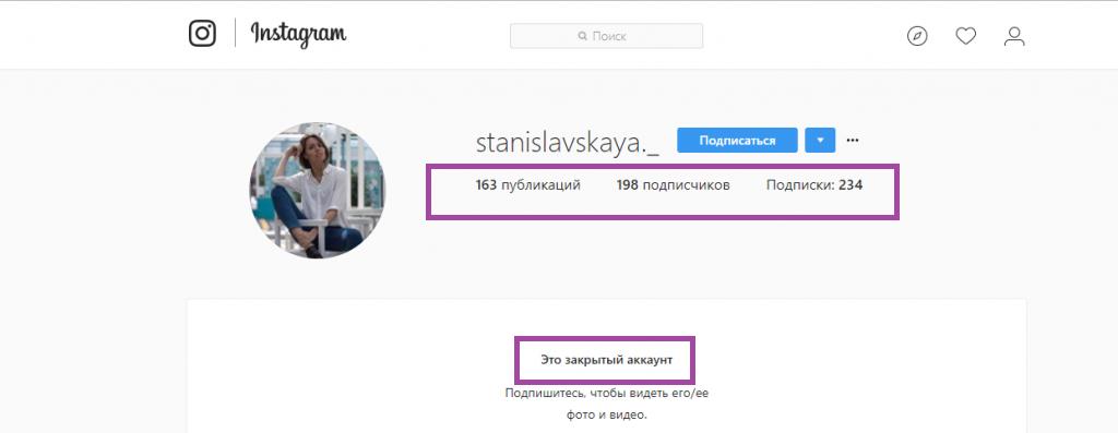 программа для просмотра закрытого профиля инстаграм