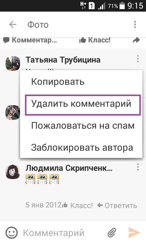 Как удалить комментарий в Одноклассниках в обсуждениях свой или чужой