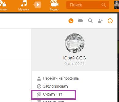 Как восстановить удаленную переписку в Одноклассниках – способы