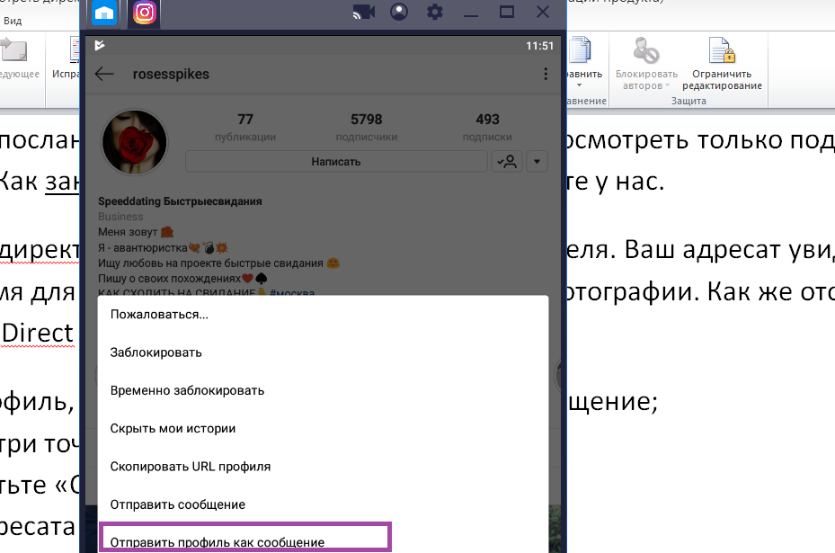 инстаграм мобильная версия вход с компьютера директ