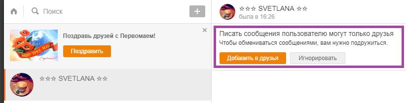 Как написать в Одноклассниках, если профиль закрыт у пользователя