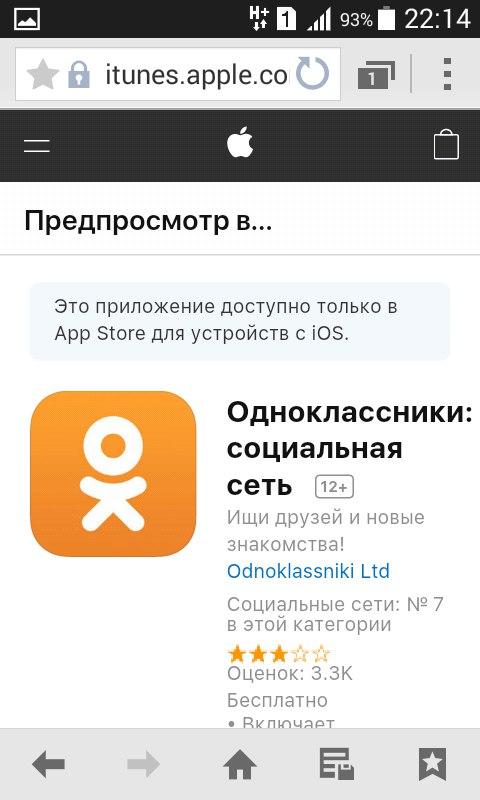 Как скачать Одноклассники на телефон для андроида и айфона