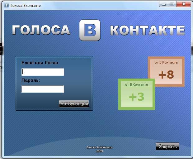 В накрутки онлайн опросе программа голосов для