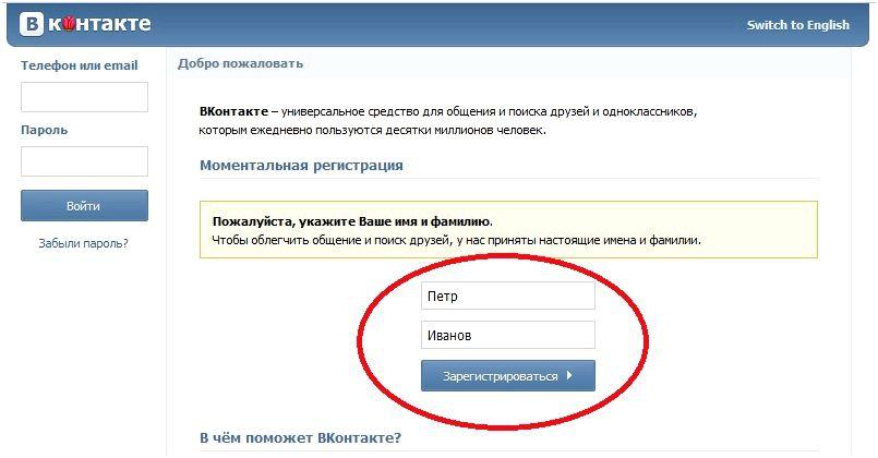 Скачать Программу Для Входа В Вконтакте На Компьютер