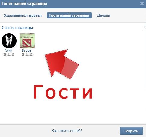 аск фм вход через вконтакте - фото 4
