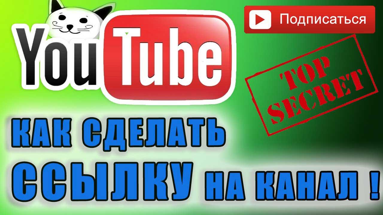 Как сделать ссылку на подписку на youtube фото 740