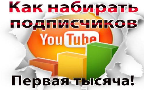 podpishiki-youtube.jpg