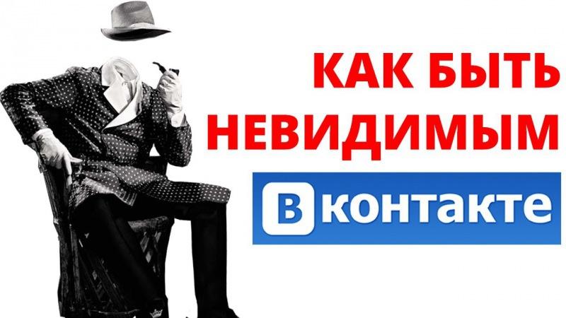 Программу Неведимка В Контакте
